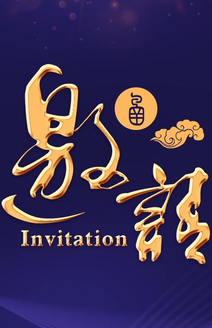 2018中国客户联络中心行业华东峰会——互联网金融新服务与新营销论坛