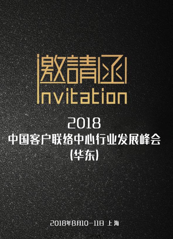 2018中国客户联络中心行业发展峰会(华东)