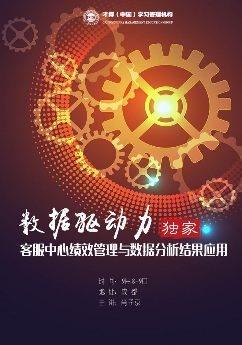 【9月公开课】数据驱动力——客服中心绩效管理与实战工具创新【独家】