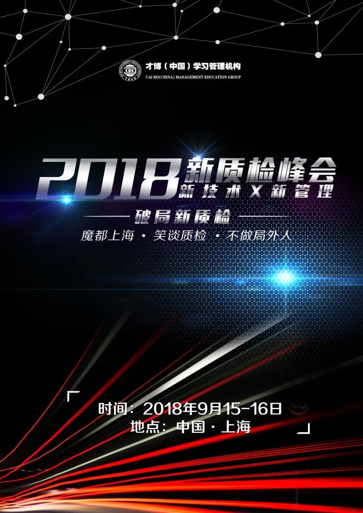 2018新质检峰会-新技术x新管理 破局新质检
