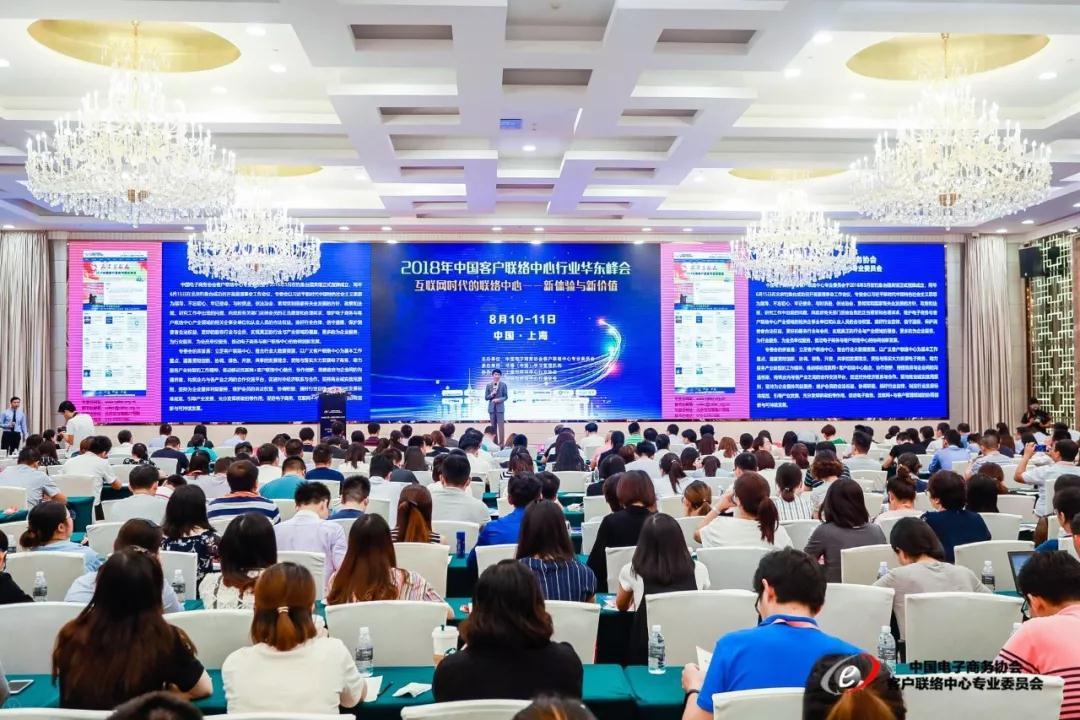 <b>2018客联华东峰会首日:high动上海,主题分享,精彩纷呈~</b>