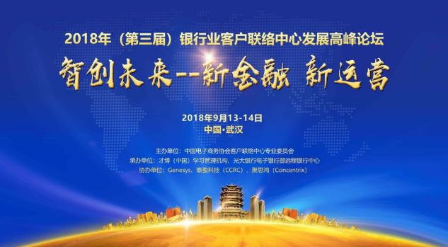 2018年(第三届)银行业客户联络中心发展论坛9月13-14日武汉盛大召开