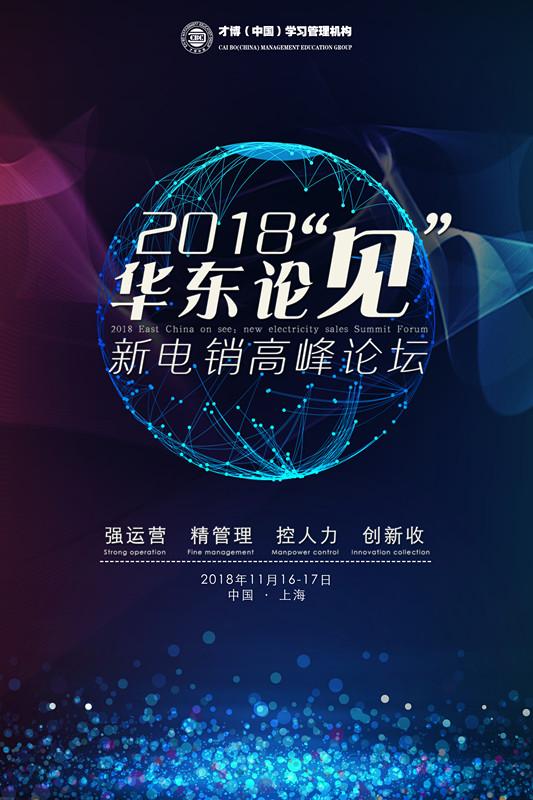 """【首届】2018华东论""""见"""":新电销高峰论坛"""