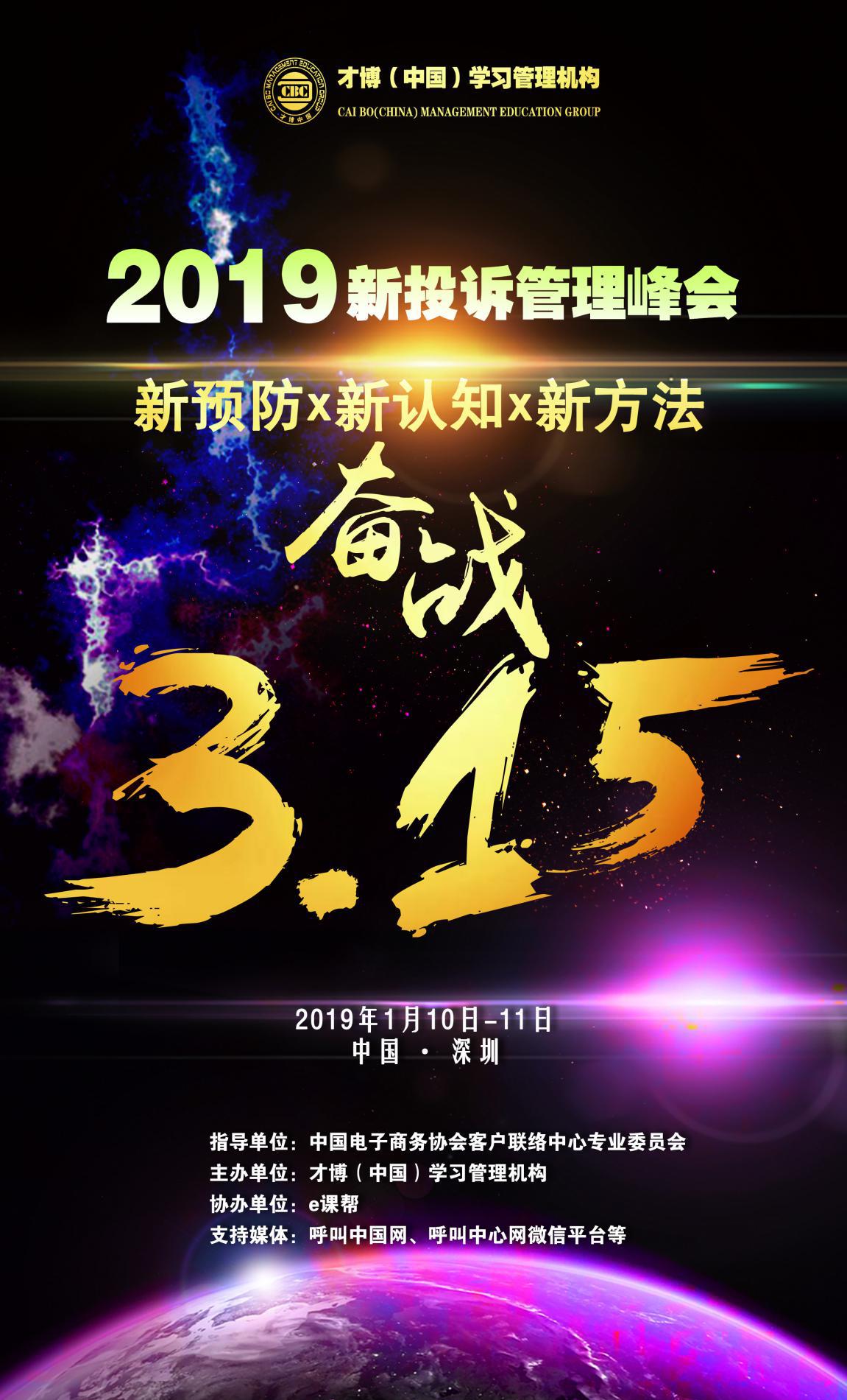 <b>2019 新投诉管理峰会~新预防x新认知x新方法 奋战3·15</b>