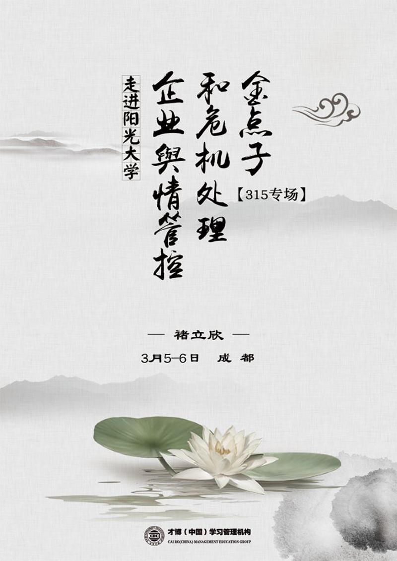 【走进成都阳光大学】企业舆情