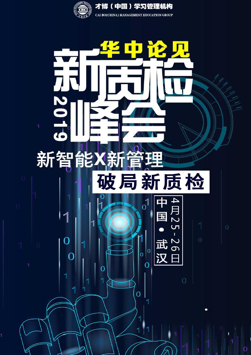 2019新质检峰会-新智能x新管理 破局新质检