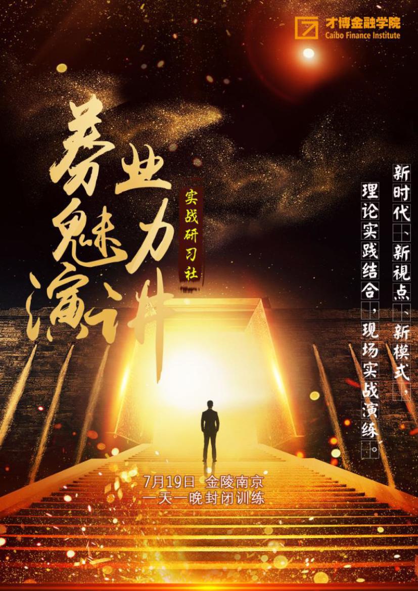 """南京2019证券业行业""""魅力演讲"""