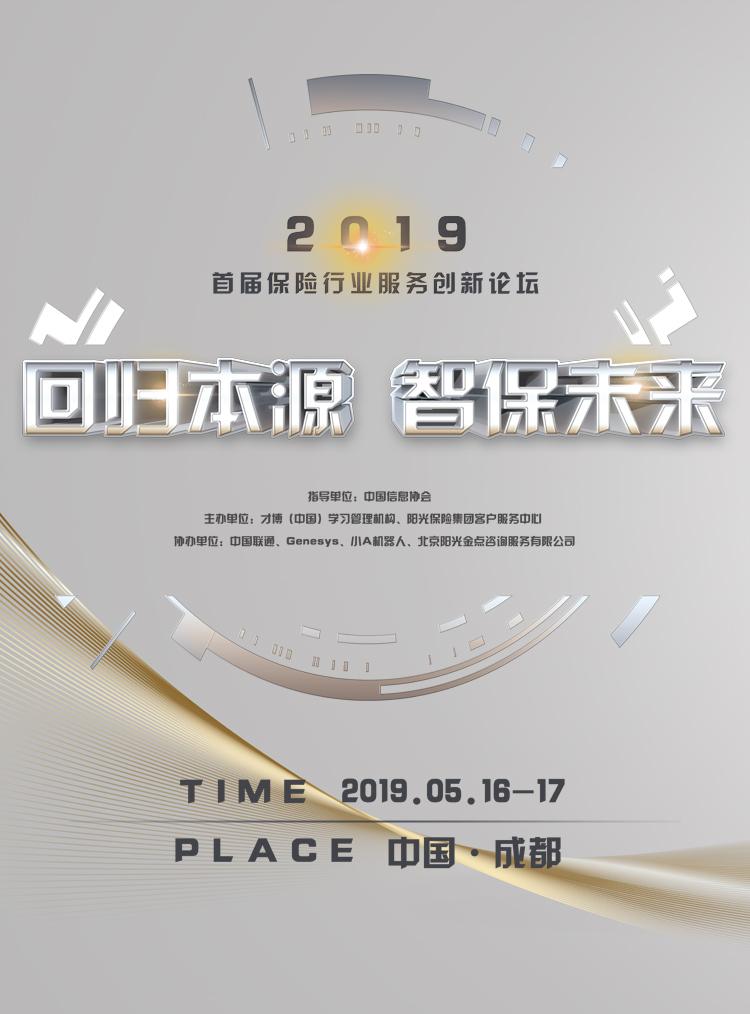 【参会须知】2019年首届保险行业发展高峰论坛